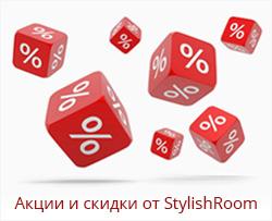Скидки и акции от компании натяжных потолков StylishRoom